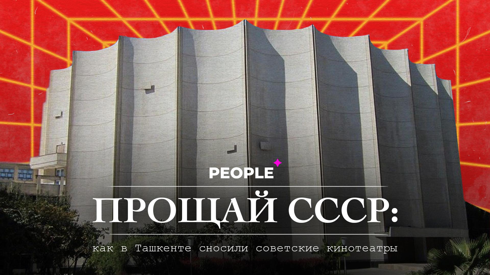 Кинотеатры Ташкента, которые остались только в воспоминаниях: грустный гид от PEOPLE