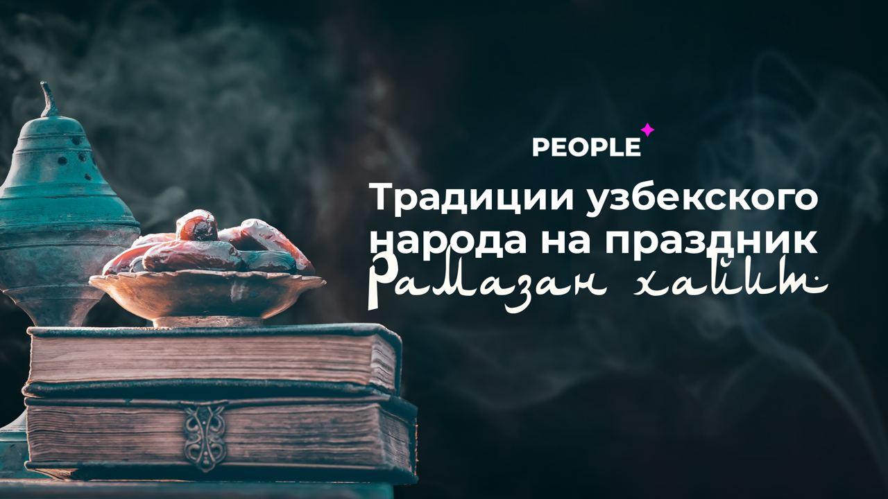 Плов, чак-чак и добрые дела: как узбекский народ отмечает Рамазан Хайит