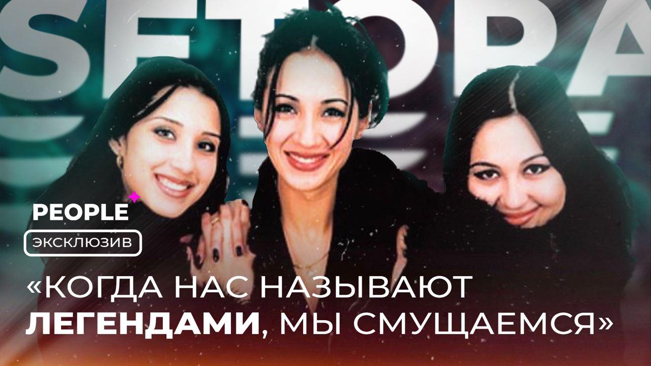 Эксклюзив PEOPLE: легендарная узбекская группа SETORA о своём выпускном и секретном послании выпускникам 2021