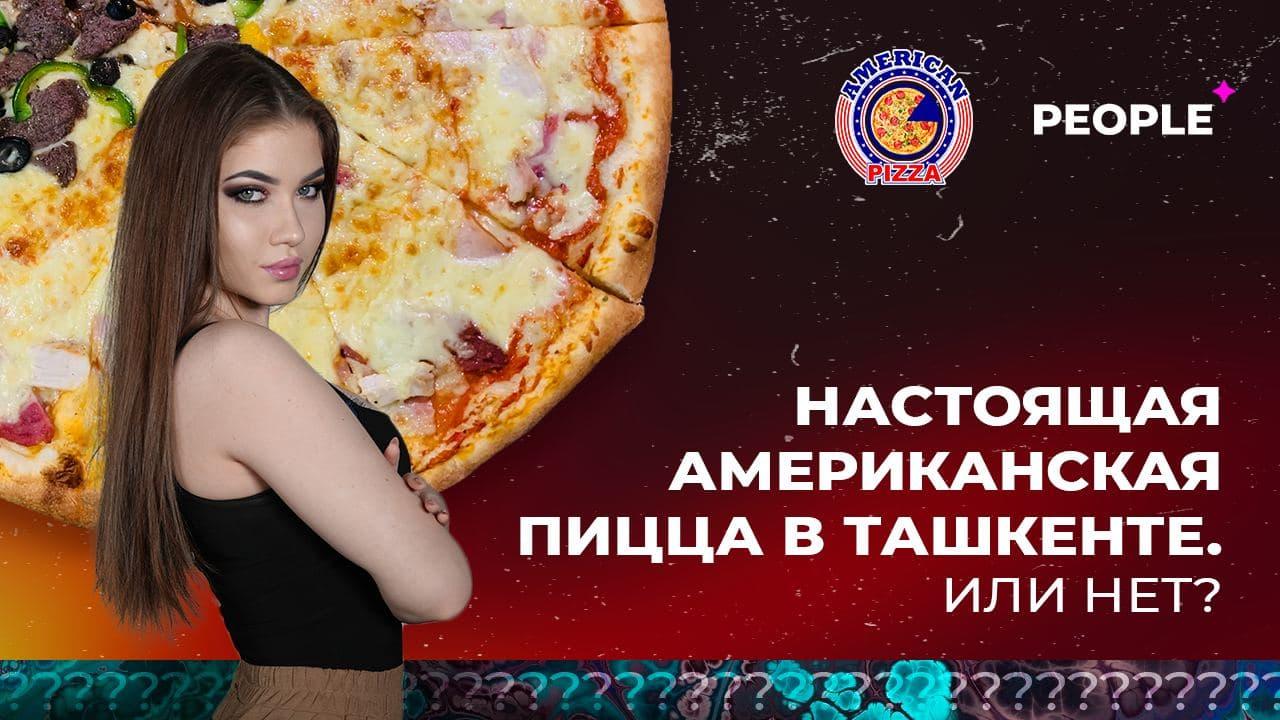 Americano Steak, Chicago, Hawaii: обзор пиццерии American Pizza в Ташкенте