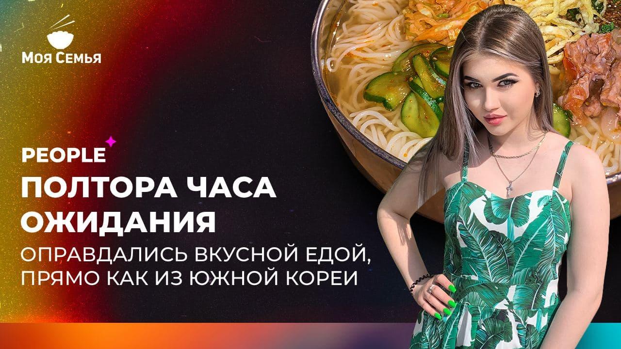 Кукси, токпокки, кимпаб: обзор корейского кафе «Моя семья» в Ташкенте