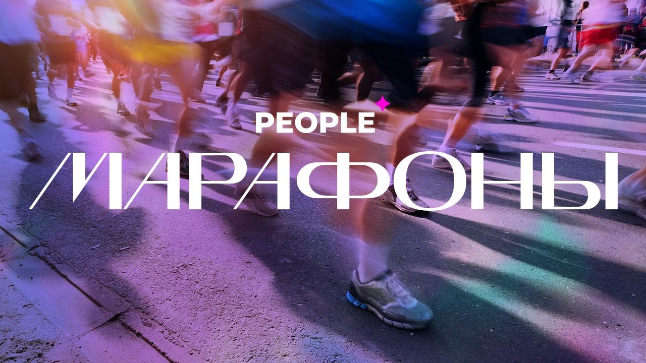 Выносливость и вкус победы: как преодолеть километровые марафоны