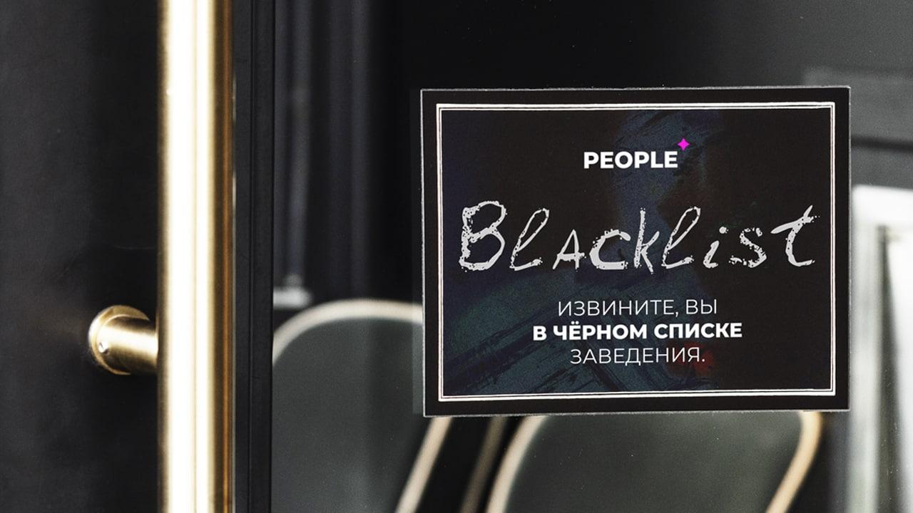 Вся редакция PEOPLE попала в «blacklist» заведения: как быть и что делать