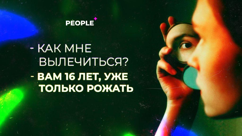«Я чувствовала себя как в реалити-шоу»: откровенная история узбекистанки о том, как жить с тяжелым заболеванием