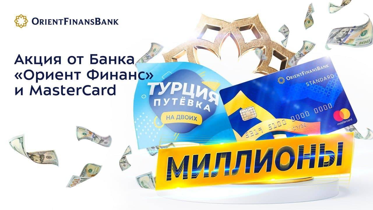 Акция «Миллионы от Банка «Ориент Финанс» и MasterCard»