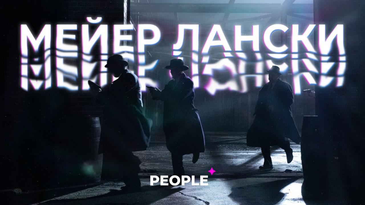 Погружение в преступный мир мафии: обзор фильма «Мейер Лански» от режиссера Итана Роквей