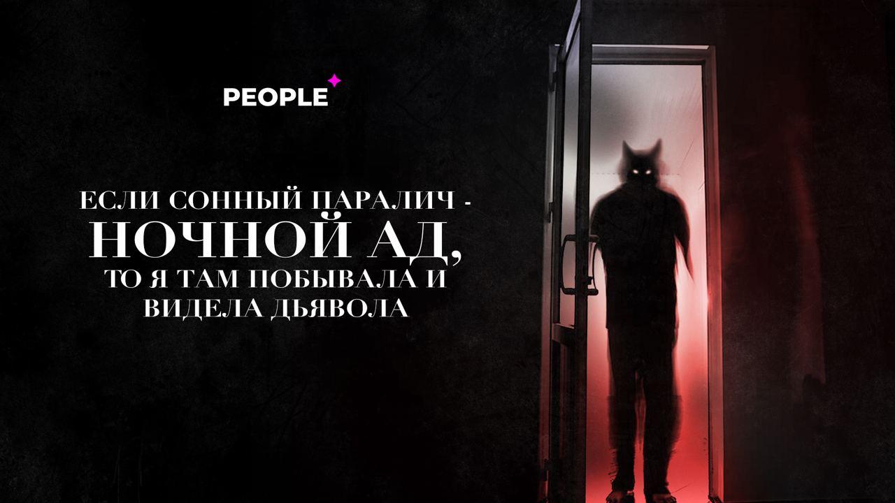 «Монстр приближается»: ужасающая история узбекистанки о сонном параличе