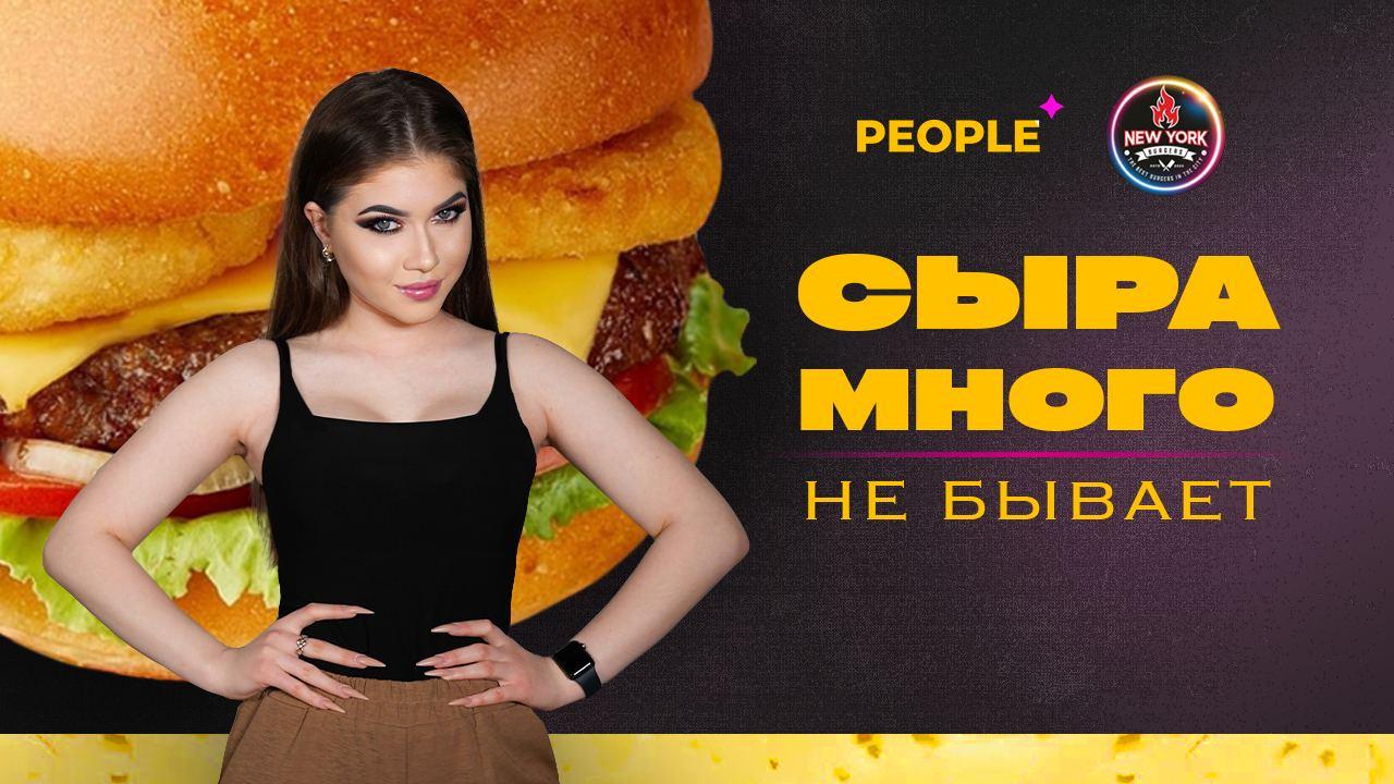 Сочные бургеры, изобилие сыра и фудкорт под солнцем: обзор New York Burgers в Ташкенте