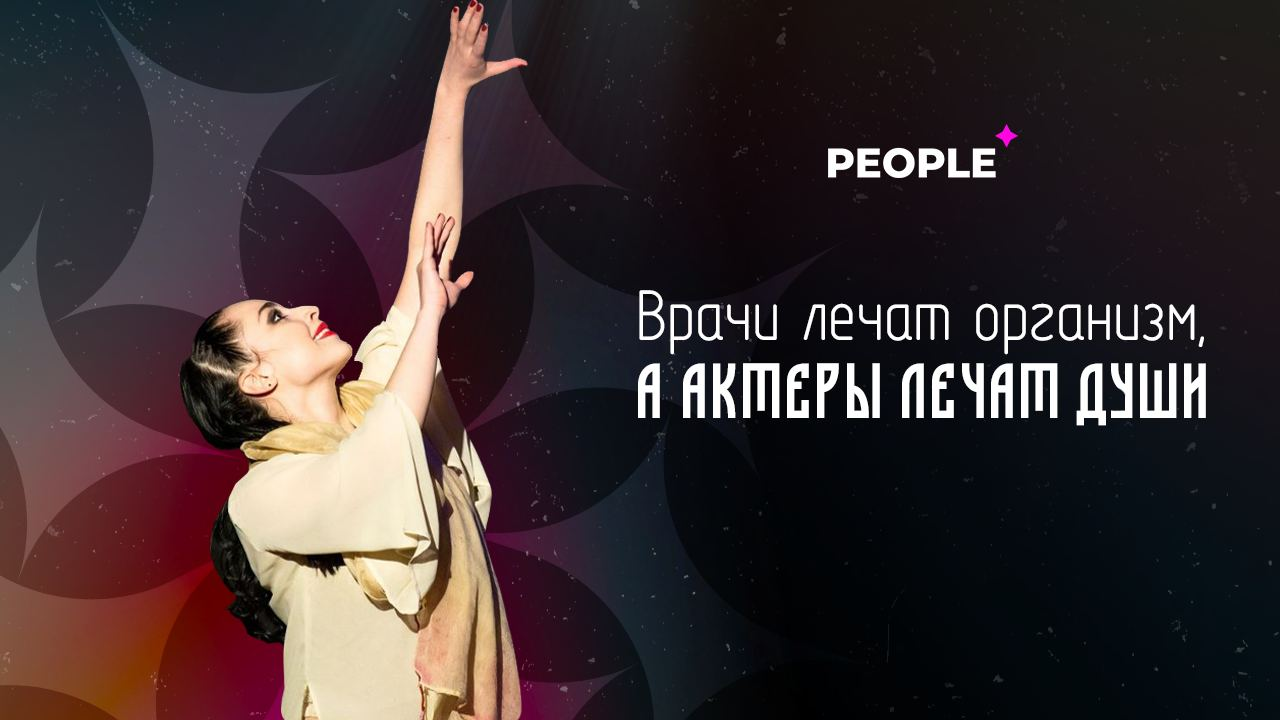 Откровенные сцены и преследование поклонников: узбекская актриса театра и кино о сложностях своей профессии