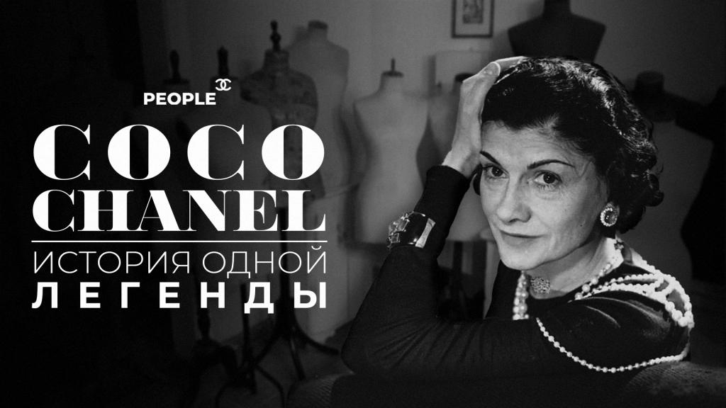 От простой продавщицы до основательницы модного дома: как Коко Шанель стала легендой мировой моды