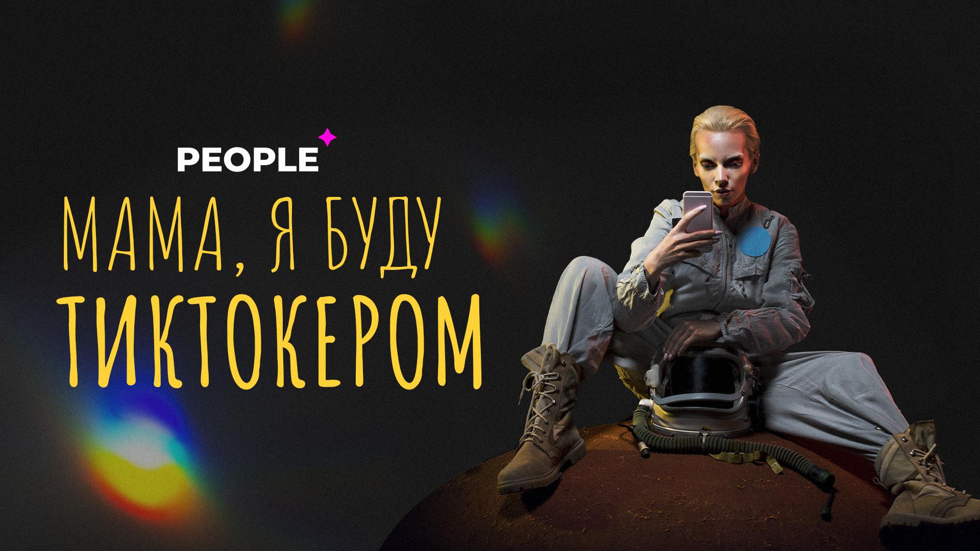 От космонавта до тиктокера: редактор PEOPLE о профессиях будущего