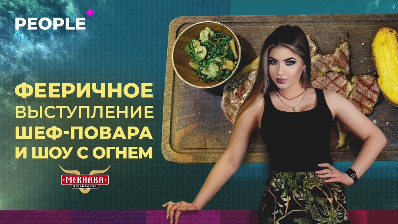 Стейки с золотом, шоу от шеф-повара и турецкие десерты: обзор турецкого ресторанаMerhaba SteakHouse в Ташкенте