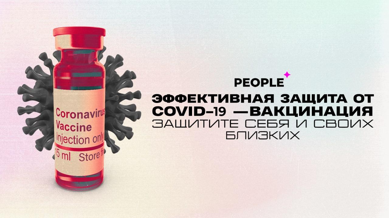 Бесплатная вакцинация против COVID-19: полезный гид от PEOPLE, где и как получить прививку