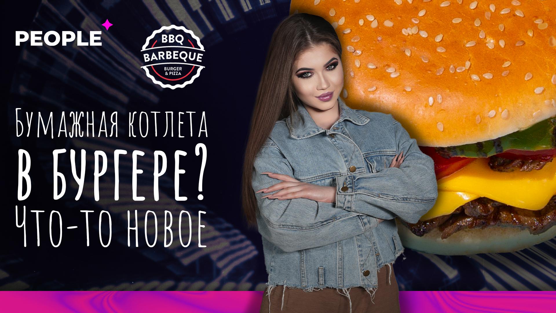 Задержка заказа, котлеты из бумаги и хамство персонала: обзор Barbeque Burger в Ташкенте