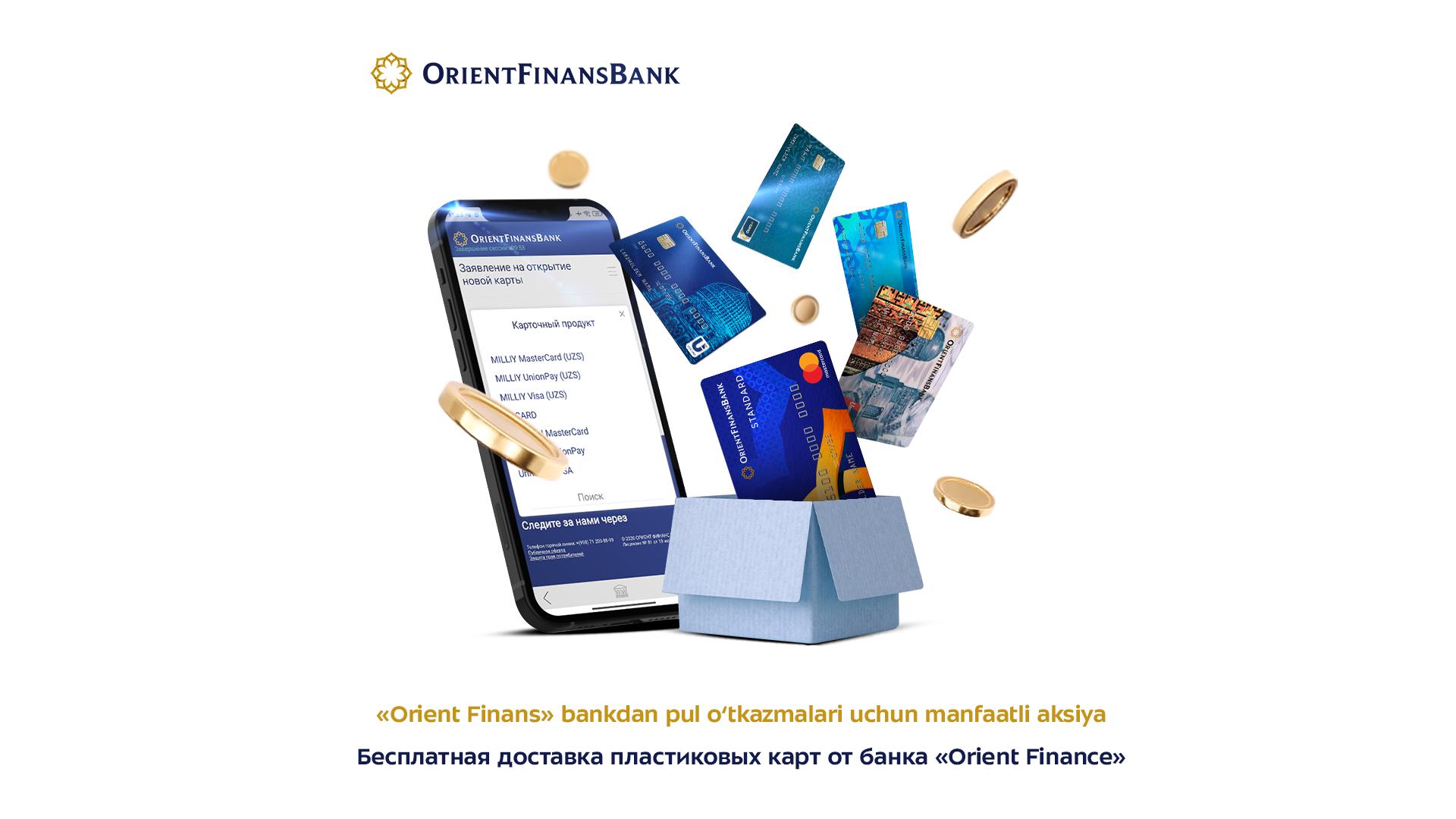 Банк «Ориент Финанс» предоставляет возможность заказывать пластиковые карты не выходя из дома