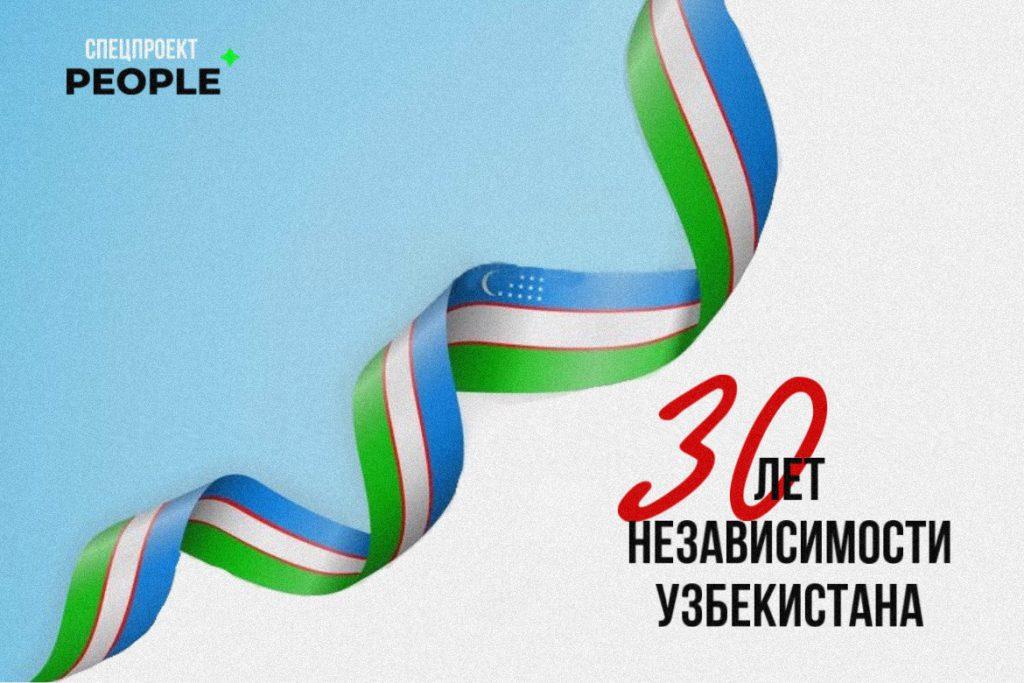 Независимый Узбекистан: 30 главных символов республики