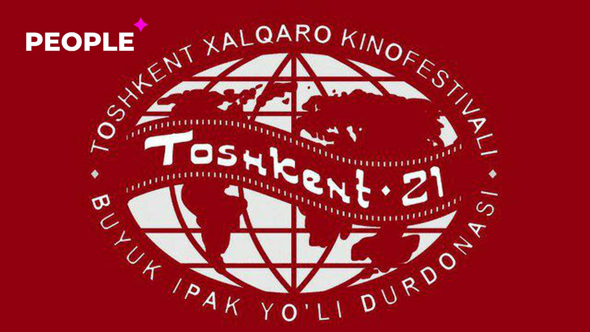 Ташкентский международный кинофестиваль «Жемчужина Шелкового пути»: какие события ожидают гостей