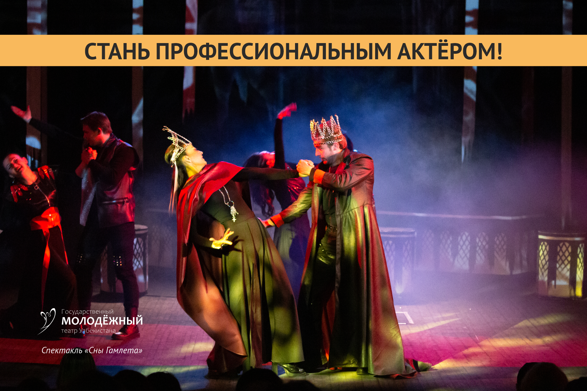 Открыт набор в школу-студию драматического искусства при Государственном Молодежном театре Узбекистана