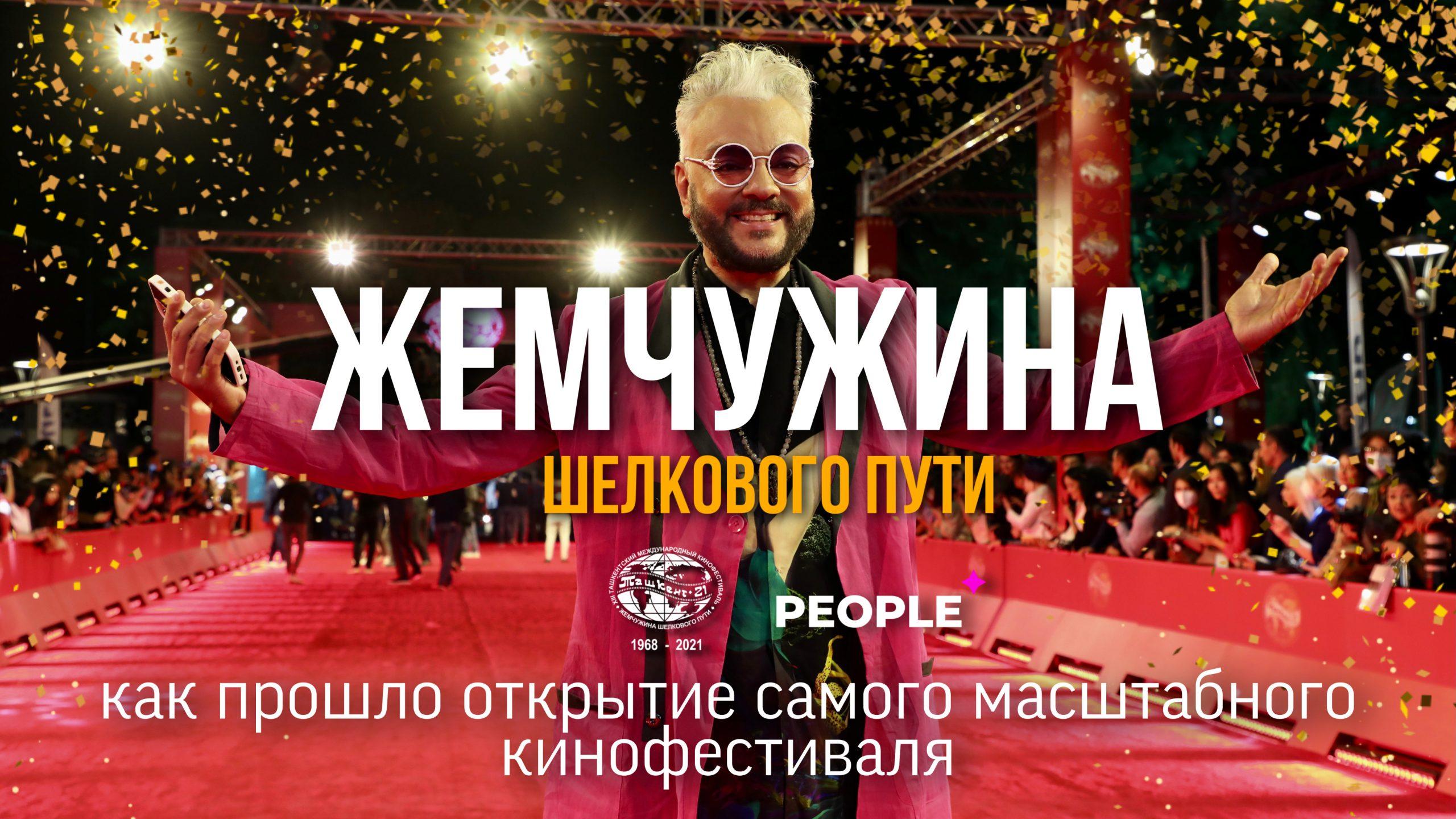 Красная дорожка, свет софитов и андижанская полька с лазерами: как прошло открытие самого грандиозного кинофестиваля в Ташкенте