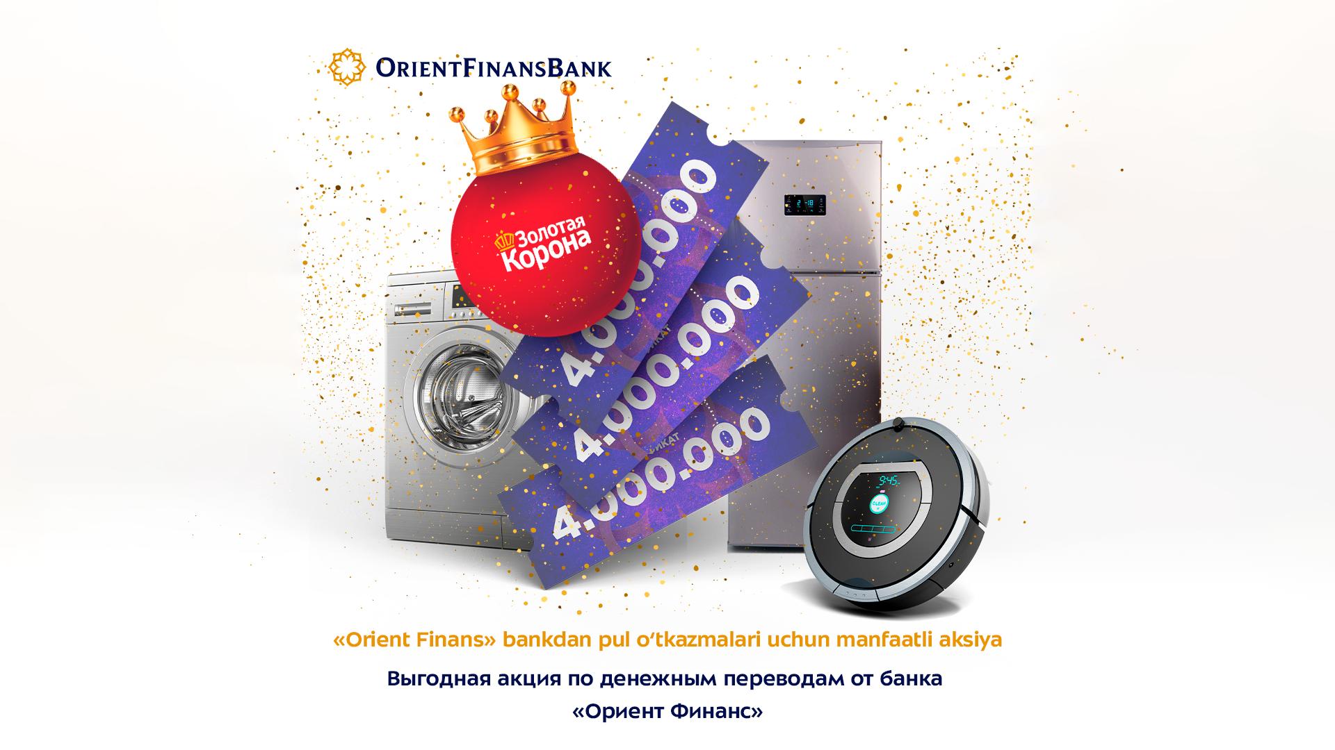 Банк «Ориент Финанс» совместно с «Золотой Короной» разыгрывает призы