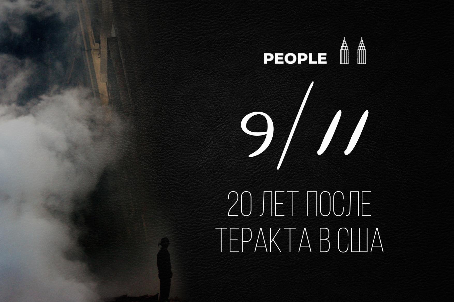 День, навсегда изменивший мир: история о двух узбекистанцах, погибших при теракте «9/11»