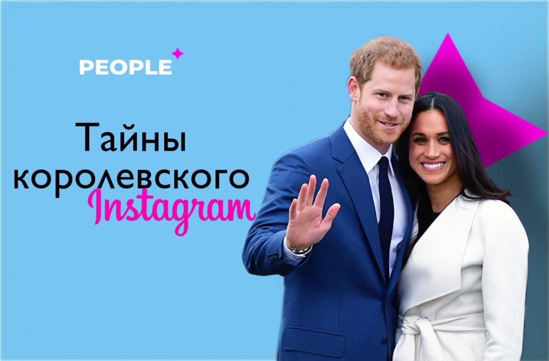 Обязательно подписаться: кто на самом деле ведет Instagram-аккаунты королевской семьи