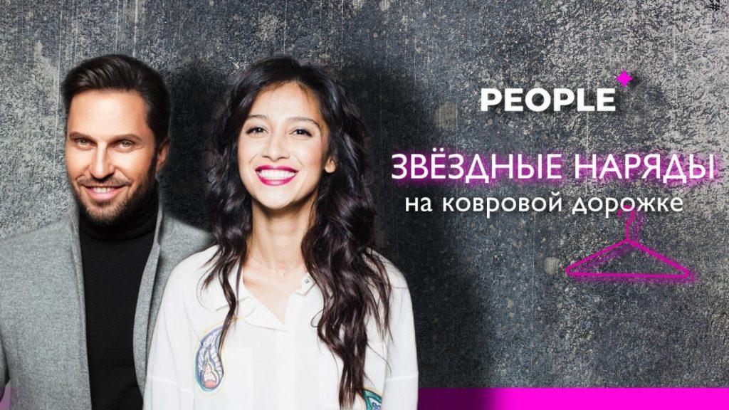 Эксклюзив PEOPLE: Равшана Куркова, Александр Ревва и другие звезды кинофестиваля рассказали о своих вечерних нарядах