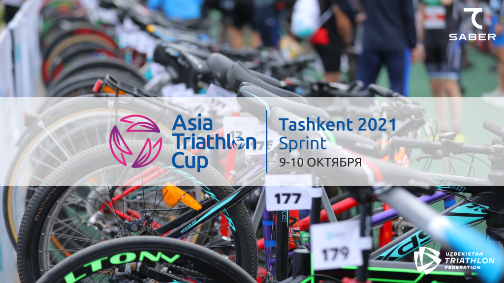 Впервые в Узбекистане пройдет Asian Sprint Triathlon Cup