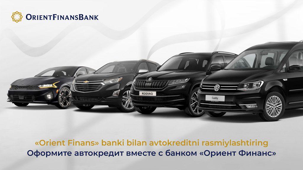 Банк «Ориент Финанс» предлагает выгодные условия для покупки автомобиля
