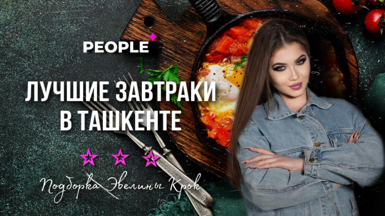 Никогда не поздно: лучшие заведения Ташкента для поздних завтраков