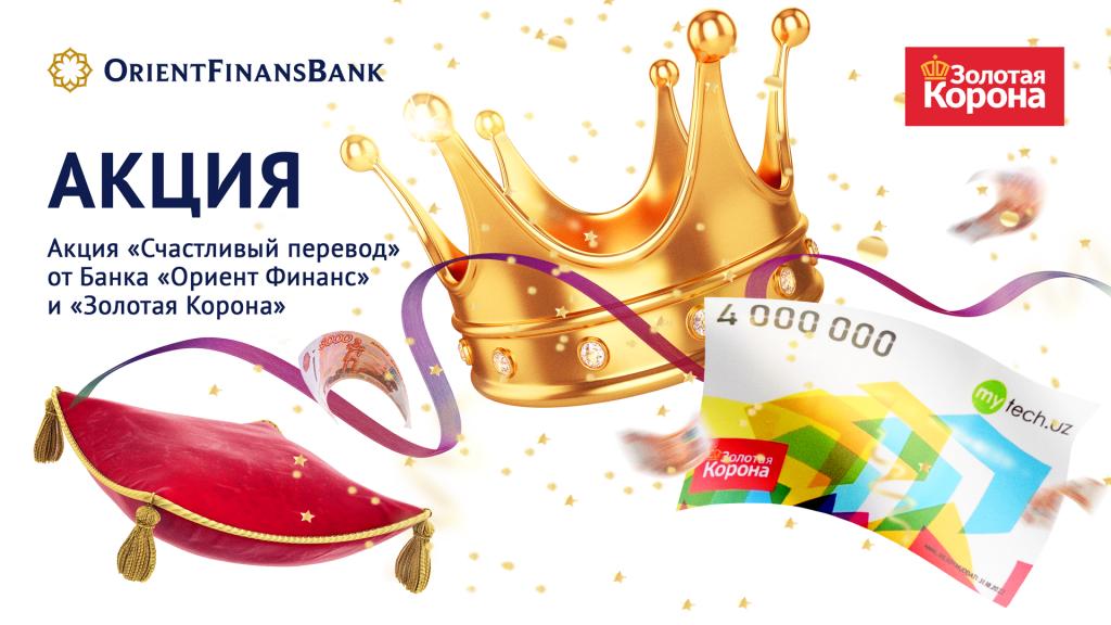Orient Finans Bank дарит сертификат на приобретение бытовой техники от «Золотой Короны»