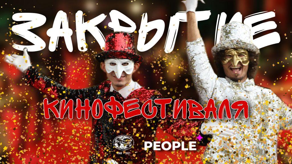 Мировые звезды и невероятное шоу: как прошла церемония закрытия самого масштабного кинофестиваля в Ташкенте