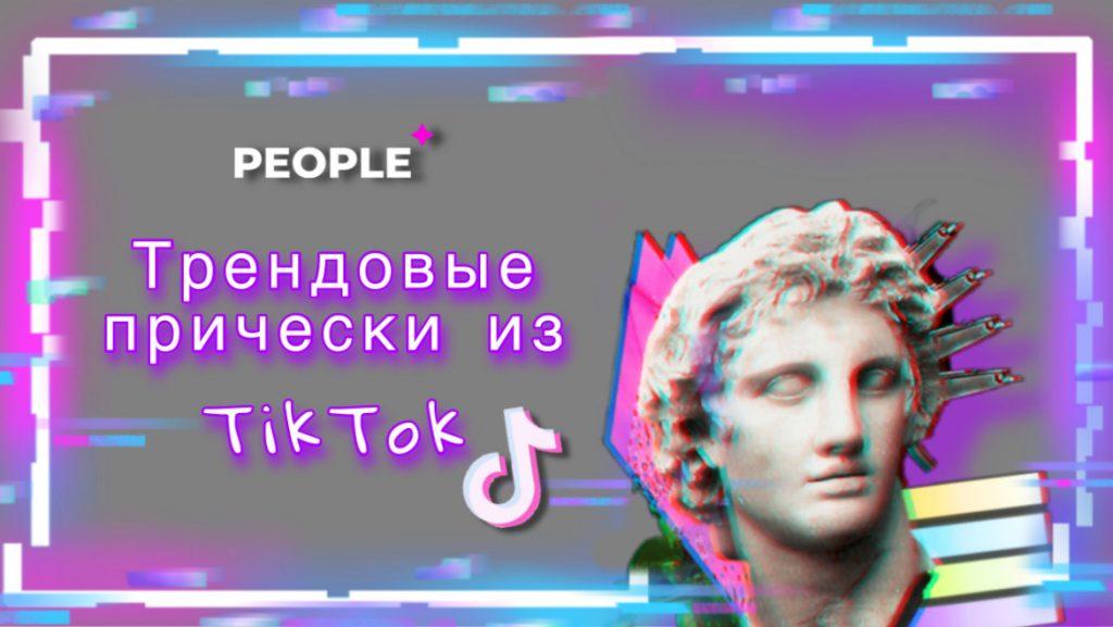 Разноцветные пряди, микрокосички и волчья стрижка: Гид по трендовым прическам из TikTok